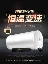 热水器家用电器海报设计