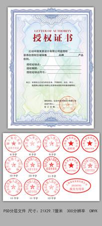授权证书设计模板 PSD