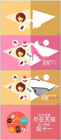 双十一品牌促销广告宣传视频模板