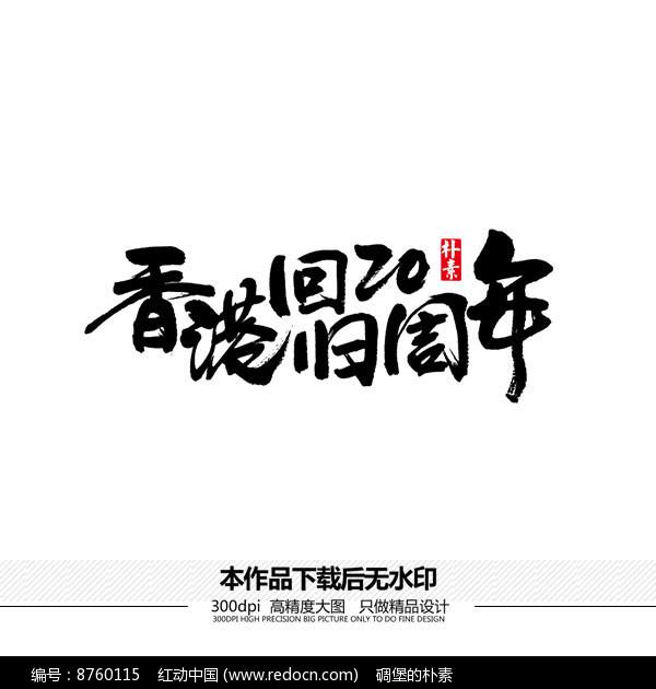 香港回归20周年矢量书法字体图片