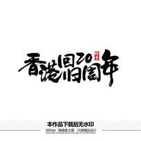 香港回归20周年矢量书法字体 AI