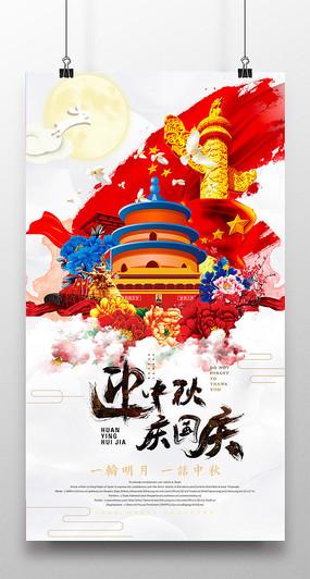 喜庆中秋国庆节海报设计 PSD