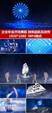 扬帆起航互动秀企业年会开场视频