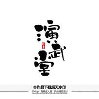 演武堂矢量书法字体