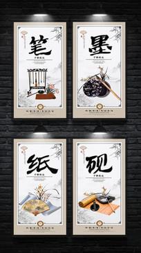 中国风笔墨纸砚传统文化展板