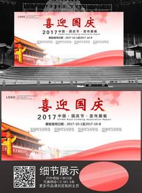 中国风国庆节活动背景板