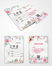 中国风花卉婚庆工作证