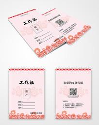 中国风婚庆工作证