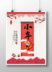 中国风小年春节财神海报