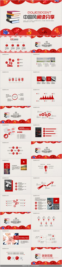 中国风阅读分享PPT模板