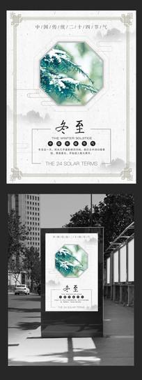 中国节气文化24节气冬至海报