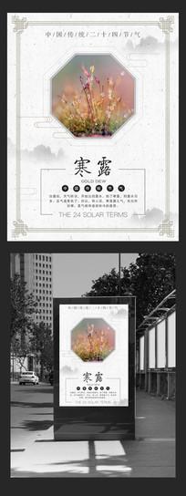 中国节气文化24节气寒露海报