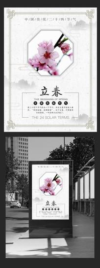 中国节气文化24节气立春海报