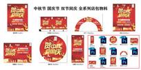 中秋国庆双节同庆店包物料