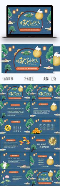 中秋国庆宣传贺卡PPT