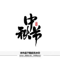 中秋节矢量书法字体