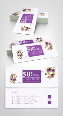 紫色优雅等鲜花代金券