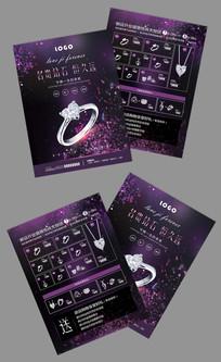 紫色尊贵戒指珠宝宣传单