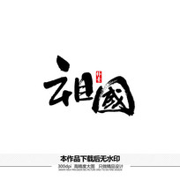 祖国矢量书法字体