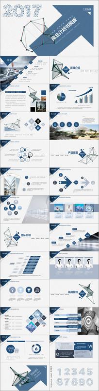 2017创意几何商业计划书PPT