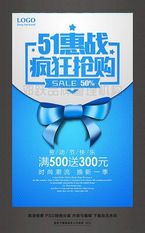 51惠战疯五一劳动节促销活动海报