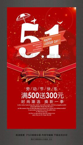 51劳动节促销活动海报素材