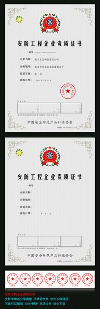 安防工程企业资质证书设计 PSD