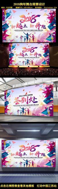 奔跑2018企业舞台年会颁奖背景板