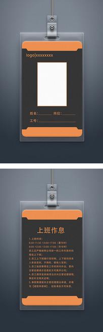 橙色简约工作证模板