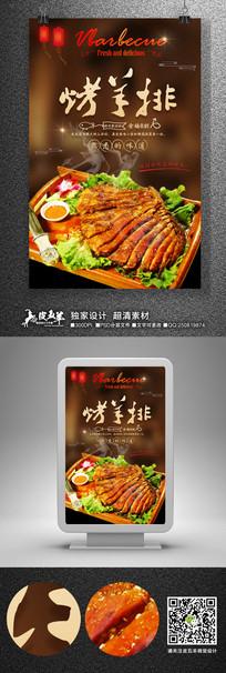 创意烤羊排美食宣传海报