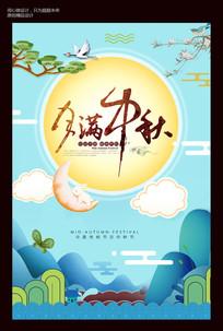 创意卡通中秋节海报