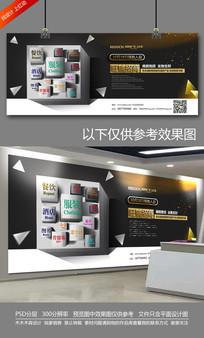 创意招商海报设计