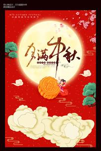 创意中国风中秋节月饼促销