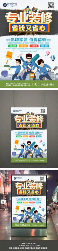 创意专业装修公司宣传海报