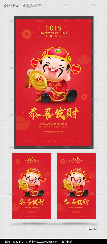 春节财神爷挂历封面海报设计图片