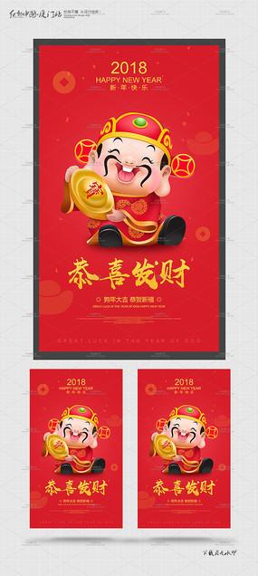 春节财神爷挂历封面海报设计
