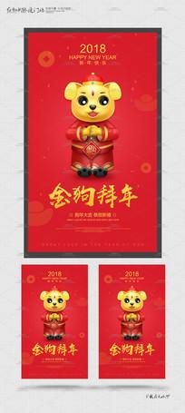 春节素材金狗拜年挂历封面设计