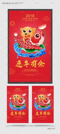 春节素材连年有余海报挂历封面