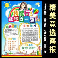 大队委员竞选海报自我介绍小报