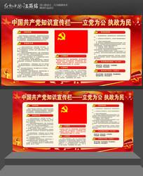 党员之家共产党详解展板设计