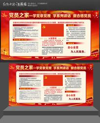 党员之家活动展板宣传栏设计