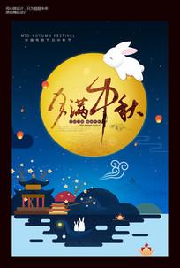 大气创意中秋节海报图片