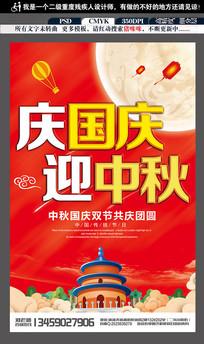 大气中国风国庆节宣传海报