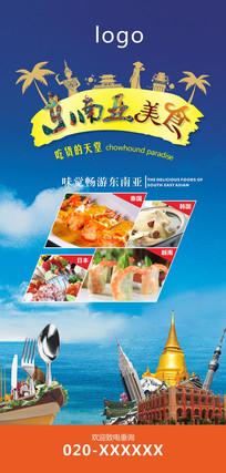 东南亚美食节海报