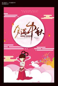 粉红色中秋节海报图片