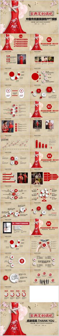 服饰服装中国传统旗袍PPT