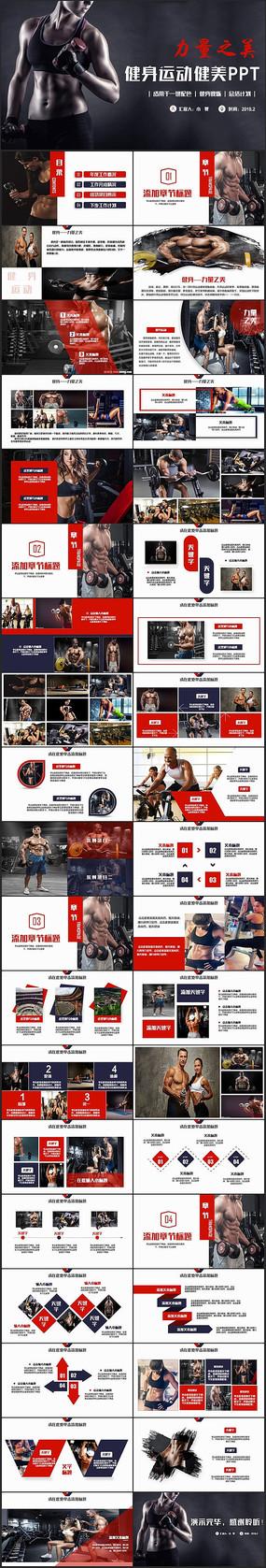 高端健身健美运动锻炼PPT