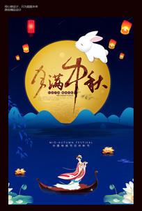 高端蓝色卡通中秋节海报