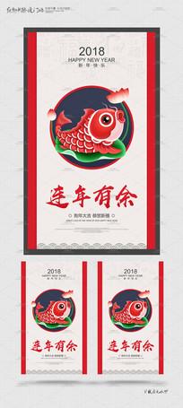 狗年春节素材鲤鱼海报设计