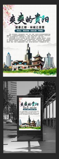 贵阳城市旅游宣传海报